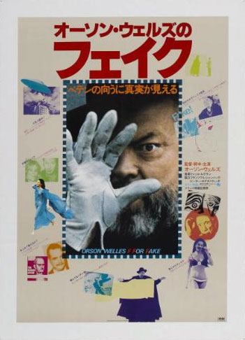 Orson Welles on Chartres (from F For Fake) – DR WORMHOLE